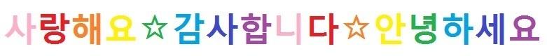 韓国語カラフル.jpg